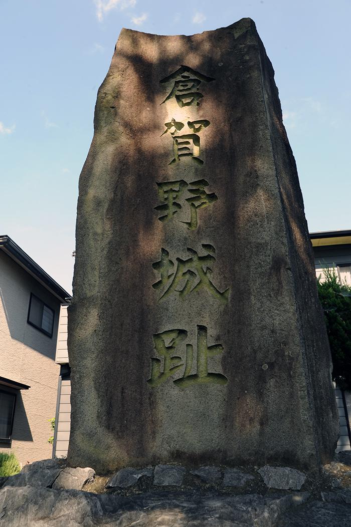倉賀野城跡