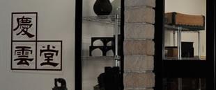 慶雲堂とはのイメージ